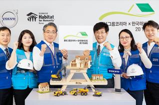 한국 해비타트 볼보코리아와 20주년 기념시을 가졌다.