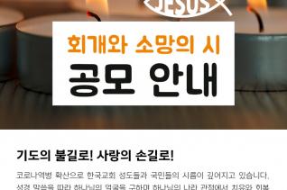 코로나19 대구경북지원운동 회개와 소망의 시 공모 안내