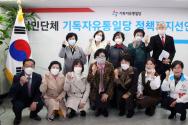 기독자유통일당 북한
