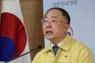 홍남기 부총리. ⓒ 기획재정부