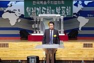김충환 선교사가 한복협 월례 발표회에서 발표를 하고 있다.