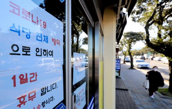 코로나19 방역으로 휴무한 식당