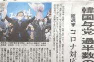 일본언론 썸네일