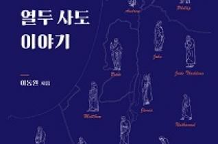 도서 『복음으로 세상을 변혁한 열두 사도 이야기』