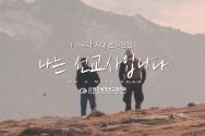 KWMA 30주년 선교현장 영상
