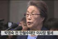 박영숙 전 안철수재단 이사장