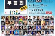번개탄 유튜브 부흥회