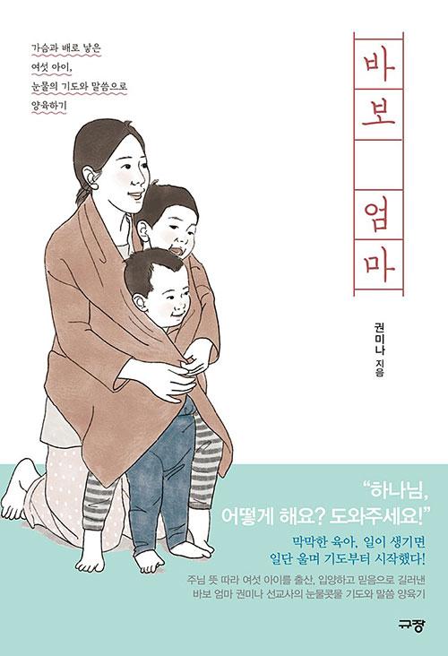 도서『바보 엄마』