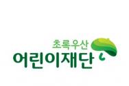 초록우산 로고