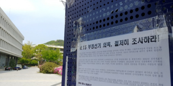 """""""4.15 부정선거 의혹, 철저히 조사하라!"""""""
