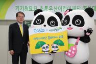 초록우산 베이비버스 홍보대사 위촉