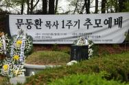 경기도 남양주 마석 모란공원에서 떠돌이 목자 문동환의 1주기 추모예배가 있었다.