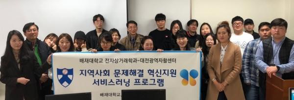 배재대 전자상거래학과 LINC+ 동아리 '배럴 리빙랩'이 한국사회적기업진흥원의 2020 소셜벤처 대학 동아리 지원사업에 최종 선정됐다. 사진은 지난해 이 학과와 대전광역자활센터가 재능기부 협약을 맺는 모습