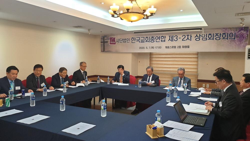 한교총 제3-2차 상임회장회의 5월 31일 한국교회예배의 날