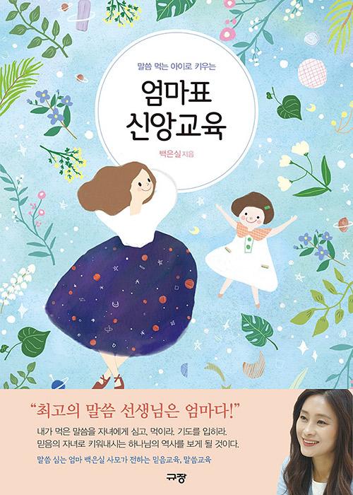 도서『엄마표 신앙교육』