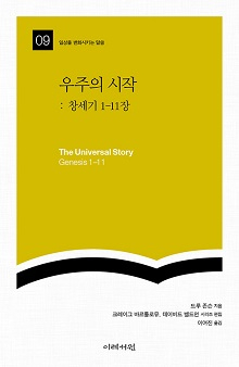 도서 '우주의 시작: 창세기 1-11장'