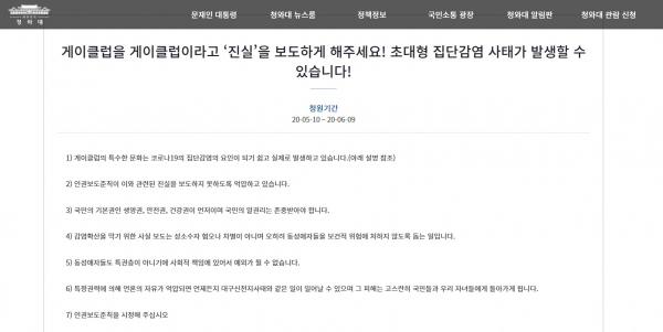 게이클럽 진실 보도 청와대 청원글