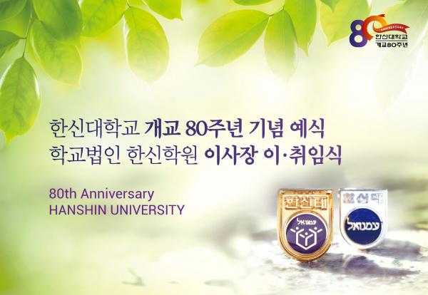 개교 80주년 기념예식 및 학교법인 한신학원 이사장 이·취임식