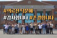 한동대학교 외국인 학생들이 의료진에게 감사와 응원의 메시지를 전달하고자 '덕분에 챌린지'에 참여했다.