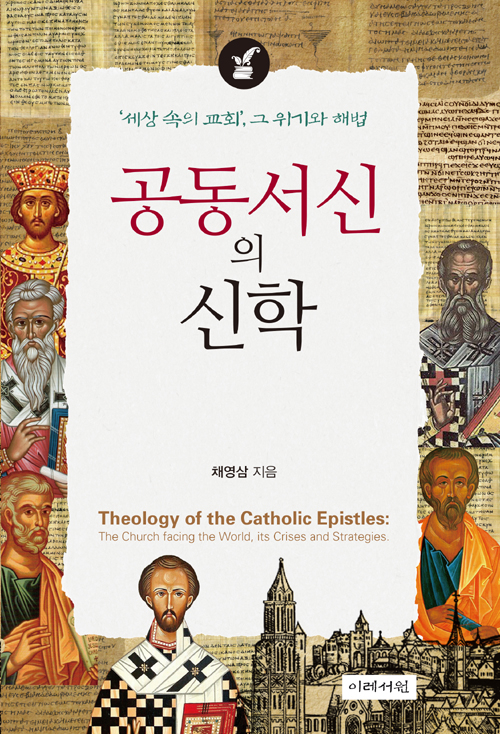 도서『공동서신의 신학』