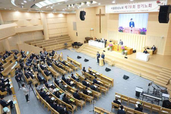 서울동남노회 제 78회 정기노회 분립 투표