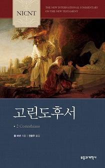 도서 'NICNT 고린도후서'