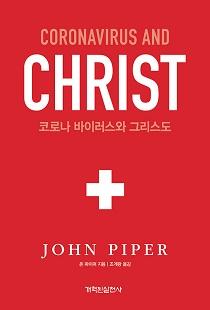 도서 '코로나 바이러스와 그리스도'