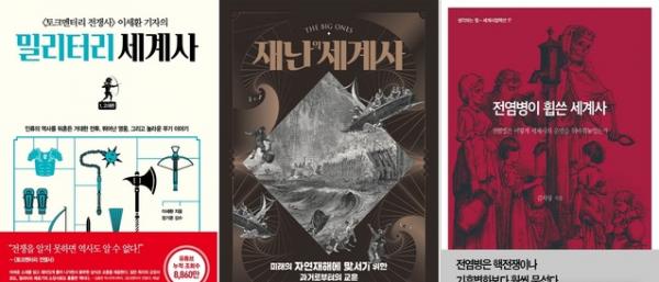 밀리터리, 재난, 전염병을 통해 알아보는 세계사를 다룬 책들