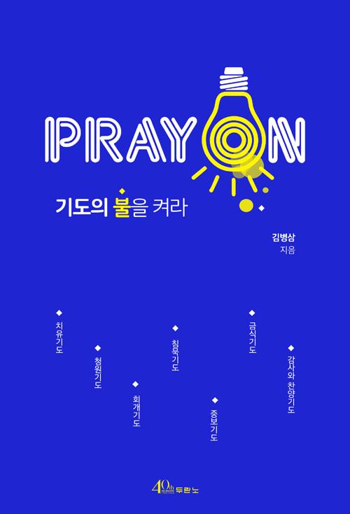 도서『PRAY ON. 기도의 불을 켜라』