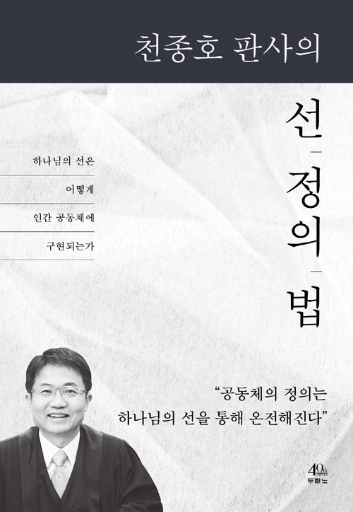 도서『천종호 판사의 선, 정의, 법』