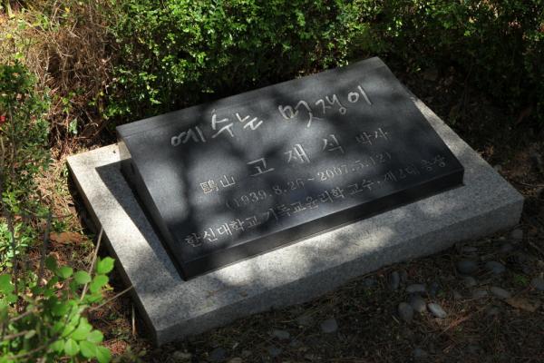 한신대 서울캠퍼스 신학대학원에는 고재식 박사의 수목장이 위치해 있다.