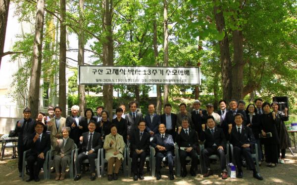 고재식 박사 13주기 추모예배 후 참석자들이 기념사진을 촬영하고 있다.