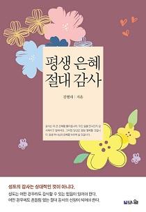 도서 '평생 은혜 절대 감사'