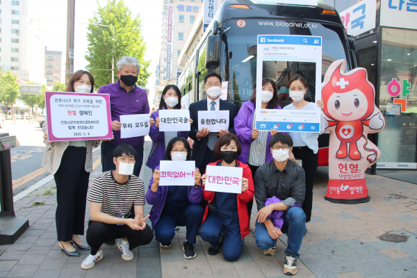 안양시관악장애인종합복지관 직원들이 헌혈 캠페인에 동참하고 있다. ⓒ안양시관악장애인종합복지관