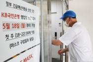 정부 긴급재난지원금 신청 접수 안내문이 17일 오후 서울 시내의 한 KB국민은행 영업점 입구에 부착돼 있다. 정부 긴급재난지원금은 오는 18일부터 시중은행 및 읍면동 주민센터에서 오프라인으로 신청할 수 있다.