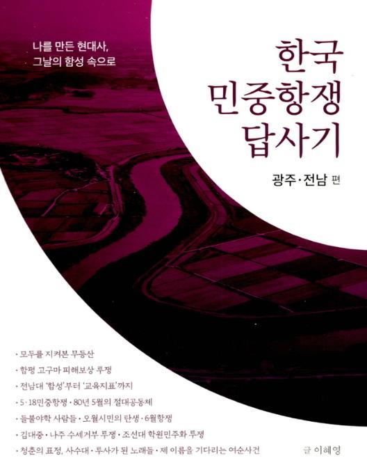 한국 민중항쟁 답사기 광주전남편
