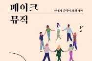 도서『메이크 뮤직』