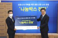 오른쪽이 광림교회 김정석 목사. 나눔박스를 전달하고 있다.