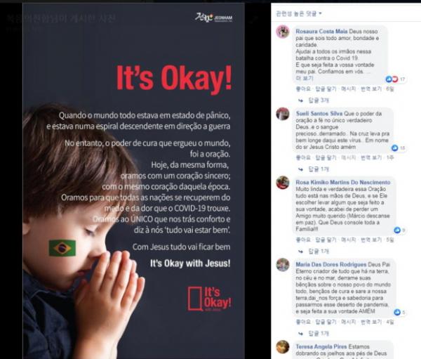 복음의전함, 11개 언어로 'SNS세계복음광고선교캠페인' 전개