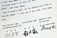 6·25 한국전쟁 당시 정전협정문.