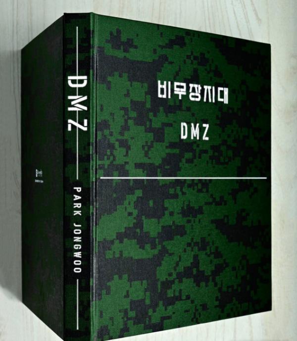 박종우 작가의 '비무장지대 DMZ'