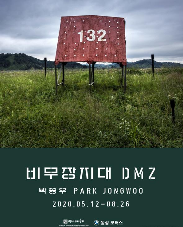 박종우 작가 '비무장지대 DMZ'