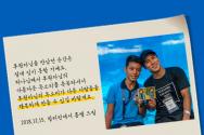 한국컴패션 장민호