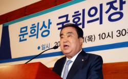 문희상 국회의장이 21일 서울 여의도 국회 사랑재에서 열린 퇴임 기자회견에 참석해 소회를 밝히고 있다