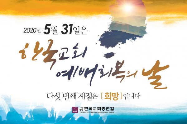 한교총 한국교회 예배 회복의 날