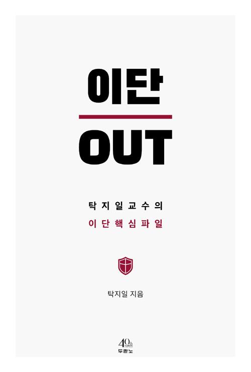 도서『이단 OUT』