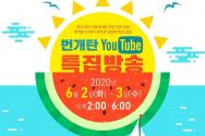 번개탄 유튜브 특집방송 여름사역 길잡이