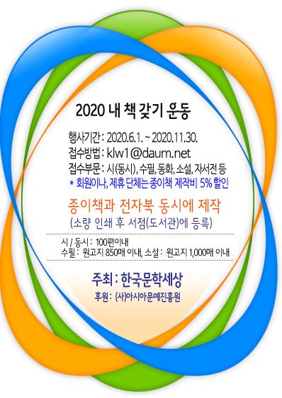 한국문학세상 '내 책 갖기 운동'