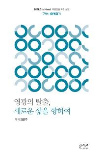도서 '영광의 탈출, 새로운 삶을 향하여 : 출애굽기'