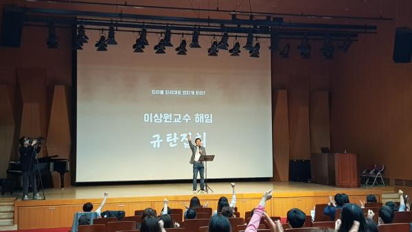 레리 이상원 교수 규탄집회